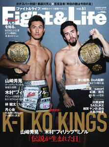 Fight&Life(ファイト&ライフ) 2020年12月号 電子書籍版