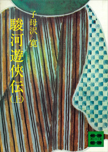 駿河遊侠伝(上) 電子書籍版
