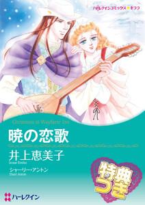 暁の恋歌【特典付き】 電子書籍版