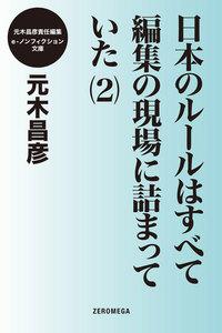 日本のルールはすべて編集の現場に詰まっていた (2)
