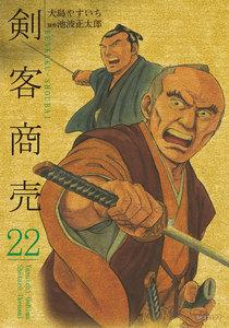 剣客商売 (22)[コミック]