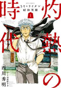 表紙『3月のライオン昭和異聞 灼熱の時代』 - 漫画