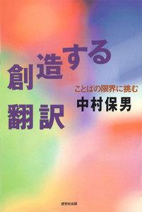 創造する翻訳―ことばの限界に挑む