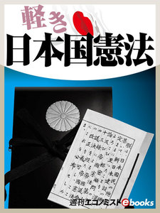 軽き日本国憲法