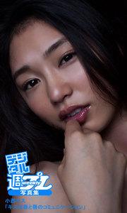 <デジタル週プレ写真集> 小西キス「キスは唇と唇のコミュニケーション」
