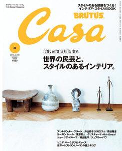 Casa BRUTUS (カーサ・ブルータス) 2015年 3月号