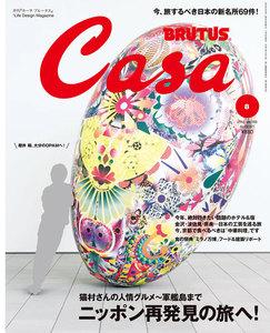 Casa BRUTUS (カーサ・ブルータス) 2015年 8月号