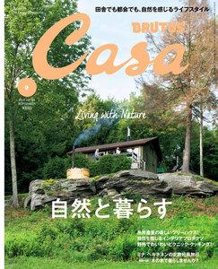 Casa BRUTUS (カーサ・ブルータス) 2015年 9月号
