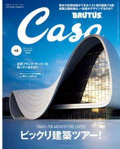 Casa BRUTUS (カーサ・ブルータス) 2015年 12月号