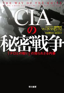 CIAの秘密戦争
