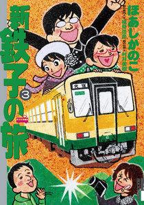 新・鉄子の旅 3巻