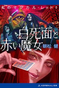 虹のマジカル・レッド(1) 白死面(ペールフェイス)と赤い魔女