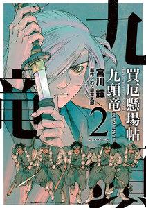 買厄懸場帖 九頭竜KUZURYU 2巻