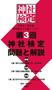 第3回 神社検定 問題と解説 参級・弐級・壱級
