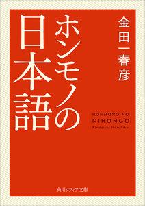 ホンモノの日本語 電子書籍版