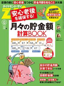 月々の貯金額計算BOOK