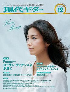 月刊現代ギター 2016年12月号 No.637