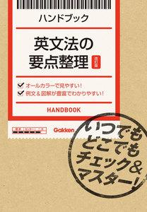 英文法の要点整理【改訂版】