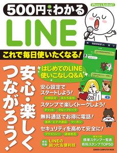 500円でわかる LINE