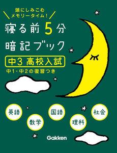寝る前5分暗記ブック中3 高校入試 頭にしみこむメモリータイム!