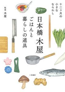 日本橋木屋 ごはんと暮らしの道具