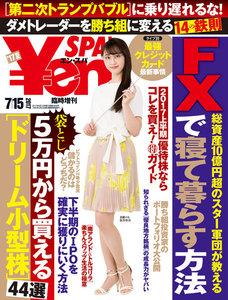 Yen_SPA! (エン・スパ)2017年夏号7月15日号 (週刊SPA!(スパ)増刊)