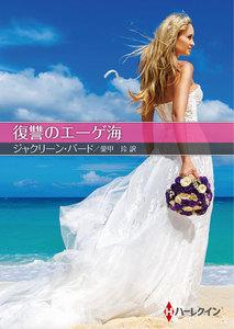 復讐のエーゲ海【ハーレクインSP文庫版】