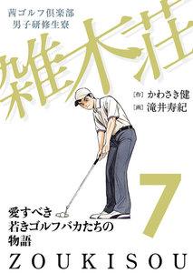 茜ゴルフ倶楽部・男子研修生寮 雑木荘 7巻