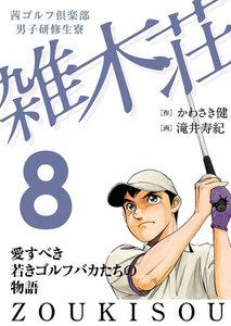茜ゴルフ倶楽部・男子研修生寮 雑木荘 8巻