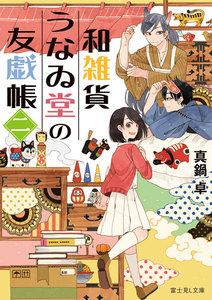 和雑貨うなゐ堂の友戯帳 二 電子書籍版