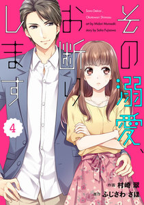 comic Berry's その溺愛、お断りします(分冊版)4話