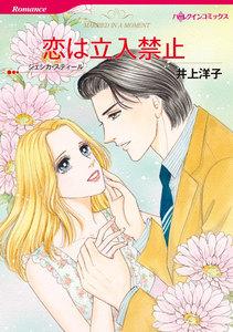 ハーレクインコミックス セット 2018年 vol.236