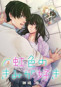 虹色のきみが好き 単話版2 電子書籍版