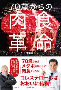 70歳からの肉食革命