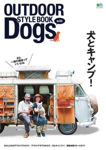 エイ出版社の実用ムック OUTDOOR STYLE BOOK with Dogs