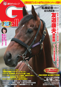 週刊Gallop(ギャロップ) 8月19日号