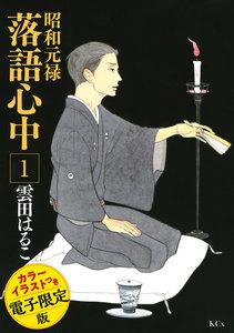 昭和元禄落語心中 電子特装版【カラーイラスト収録】
