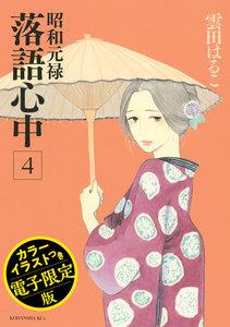 昭和元禄落語心中 電子特装版【カラーイラスト収録】 4巻