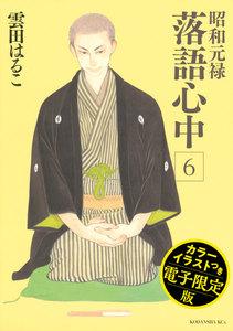 昭和元禄落語心中 電子特装版【カラーイラスト収録】 6巻