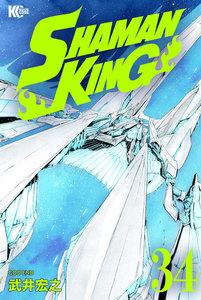 SHAMAN KING ~シャーマンキング~ KC完結版 34巻