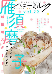 ハニーミルク vol.29