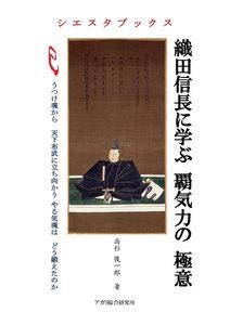 織田信長に学ぶ覇気力の立て方 電子書籍版