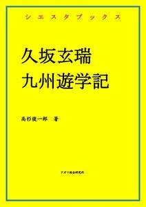 久坂玄瑞 九州遊学記 電子書籍版