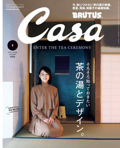 Casa BRUTUS (カーサ・ブルータス) 2019年 1月号 [茶の湯とデザイン。/石田ゆり子]