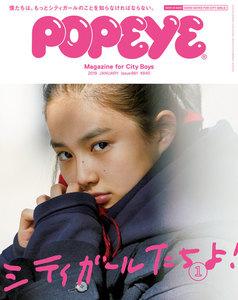 POPEYE(ポパイ) 2019年 1月号 [シティガールたちよ!]