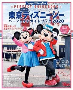 ➤➤東京ディズニーシーパーフェクトガイドブック2020を今すぐ試し読みしてみる★