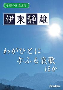 学研の日本文学 伊東静雄 わがひとに与ふる哀歌 夏花 春のいそぎ