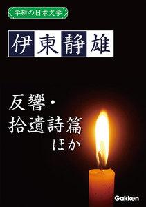 学研の日本文学 伊東静雄 反響 「反響」以後 拾遺詩篇