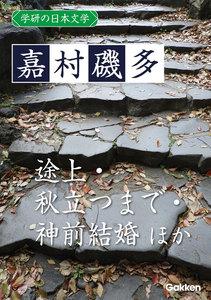 学研の日本文学 嘉村磯多 秋立つまで 途上 神前結婚 故郷に帰りゆくこころ