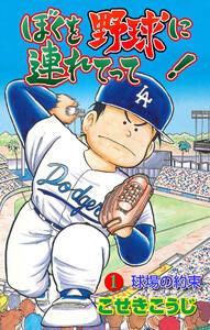 ぼくを野球に連れてって! (1) 電子書籍版